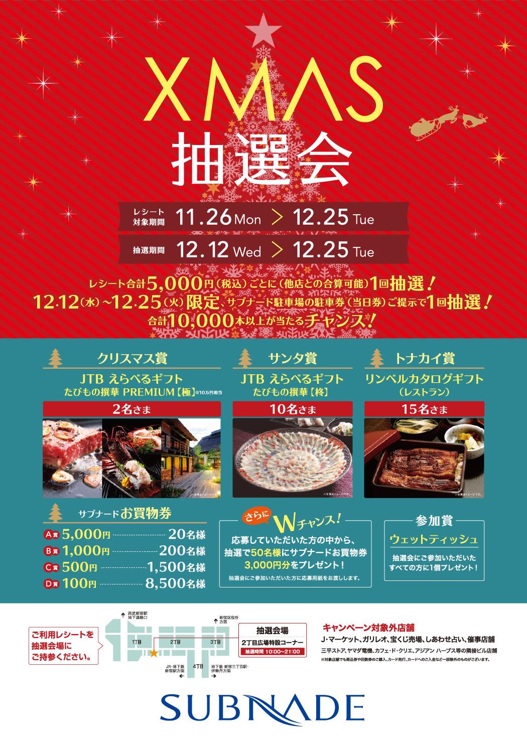 【新宿店】ダブルチャンス応募がお得なクリスマス抽選会スタート
