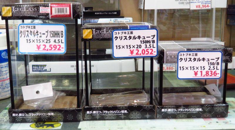 【新宿店】15センチキューブ水槽用ライト登場!
