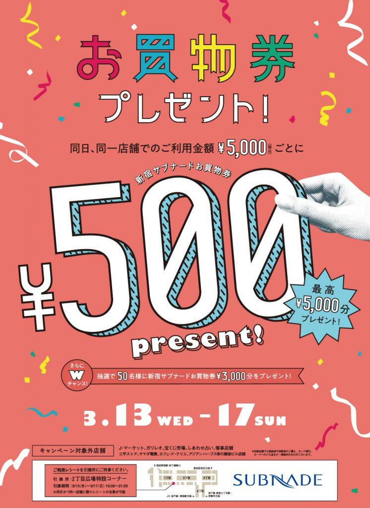 【新宿店限定】今週末は10%還元のキャンペーン中!