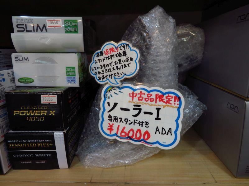 【新宿店】ソーラー1 店内使用品を販売中です