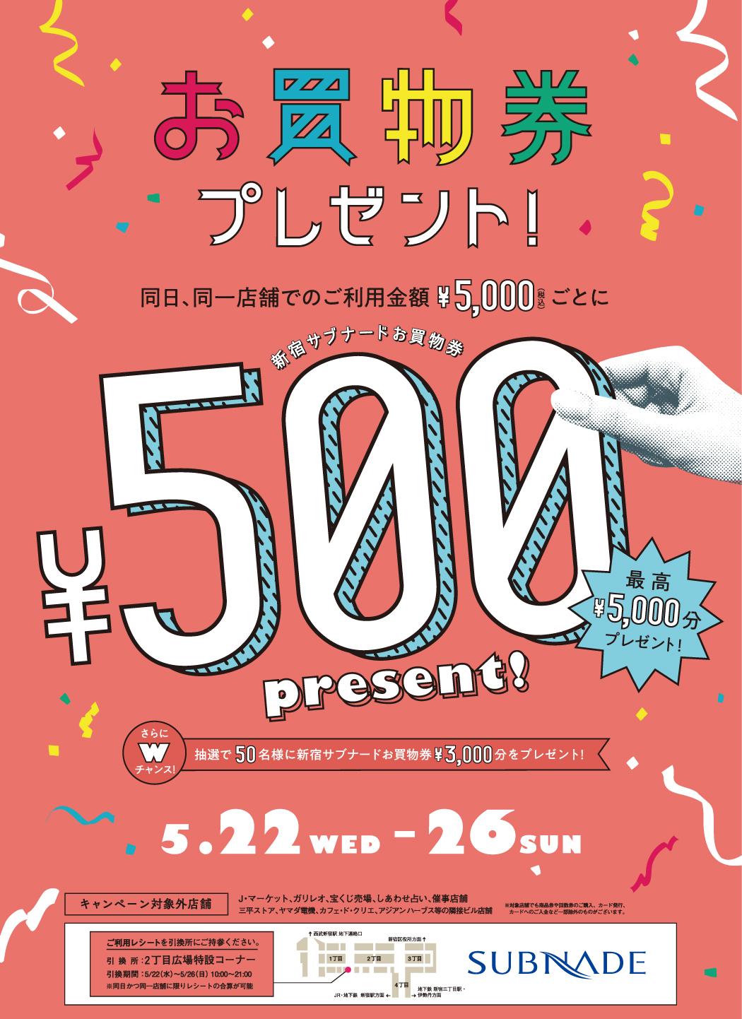 【新宿店限定】お買物券プレゼントキャンペーン!5月26日まで!
