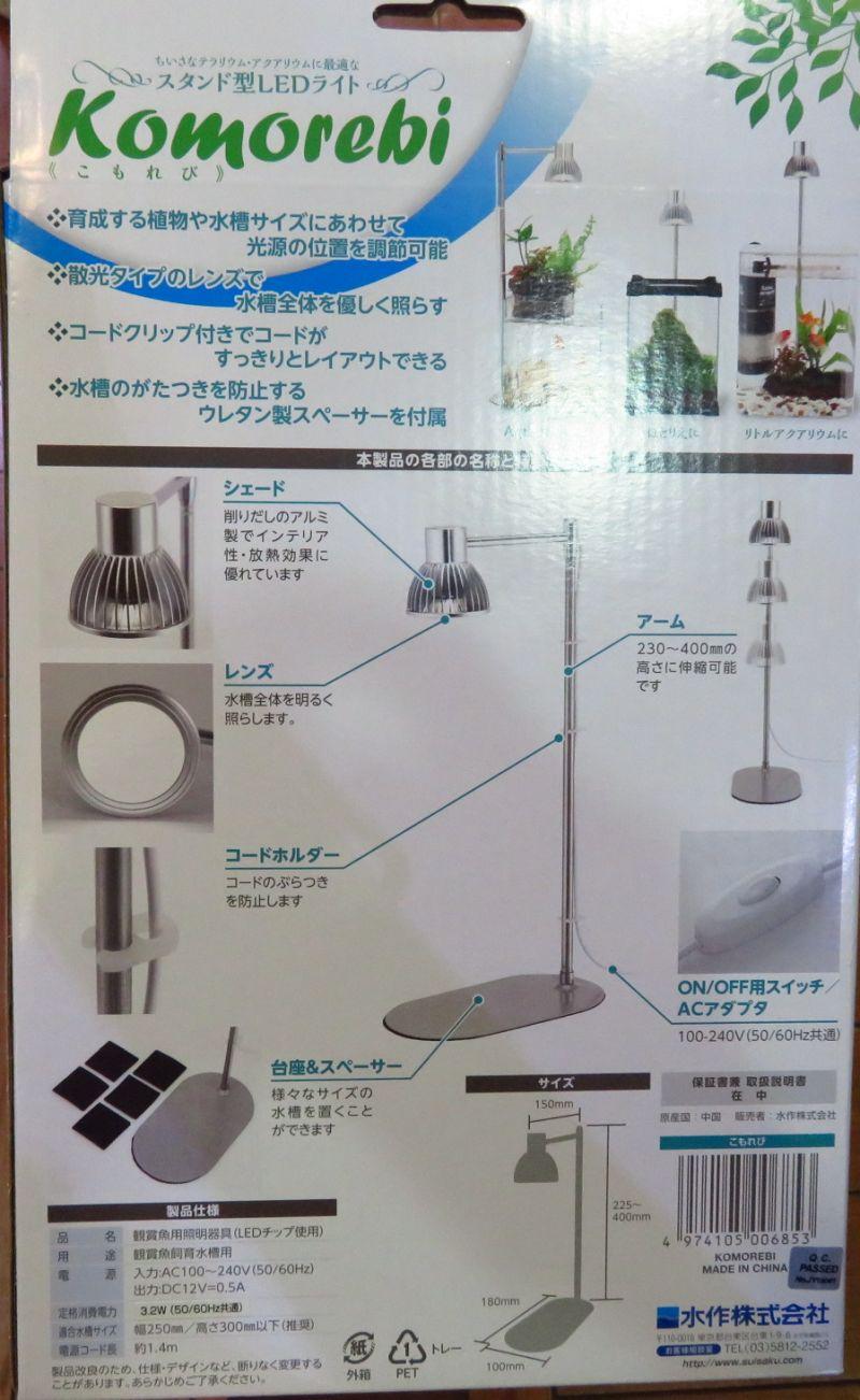 【新宿店】水作 スタンド型ライト「こもれび」入荷しました