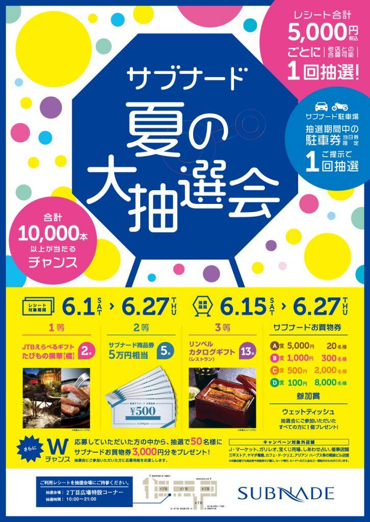 【新宿店】サブナード夏の抽選会スタート!