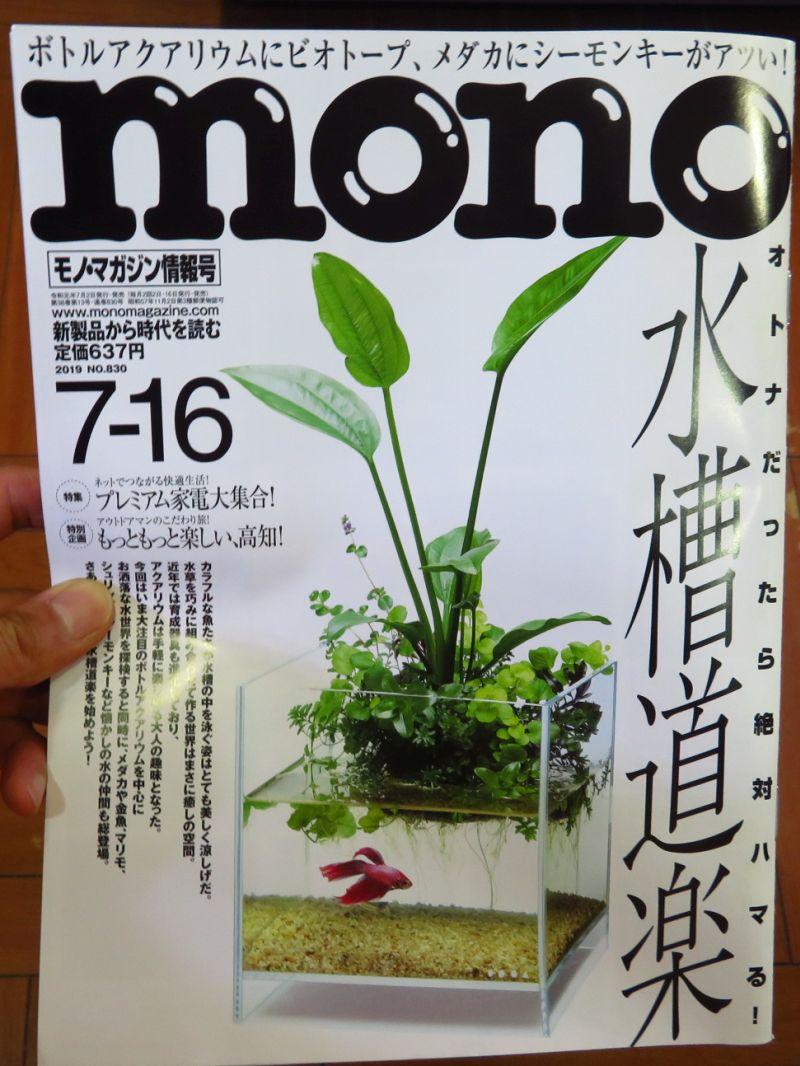【新宿店】7月2日発売のmonoマガジンは水槽道楽特集!
