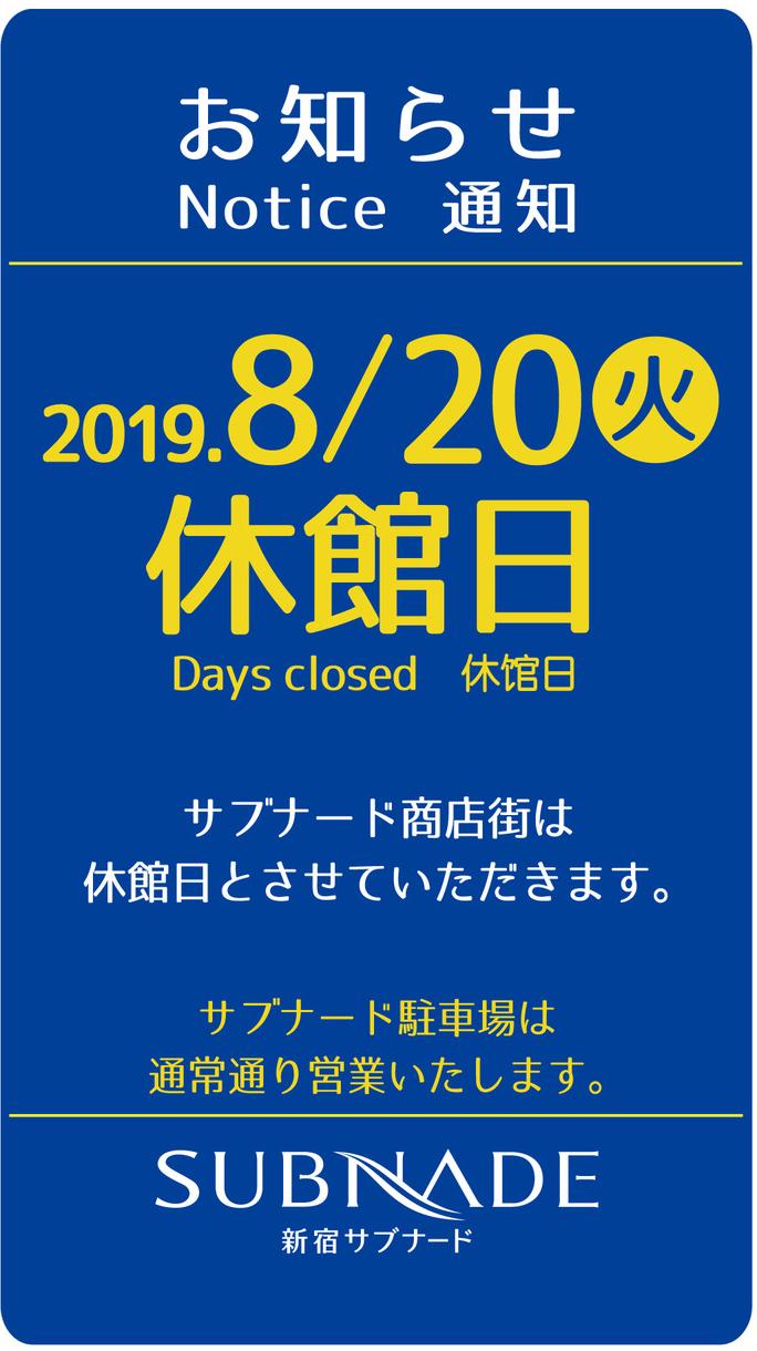 【新宿店】サブナード全館休業日のお知らせ 8月20日火曜日