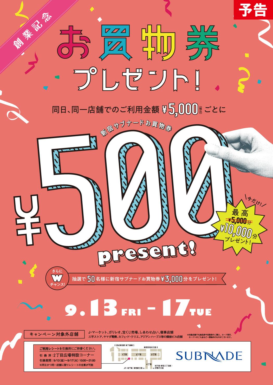【新宿店】創業記念お買物券プレゼントキャンペーン!9/13~9/17