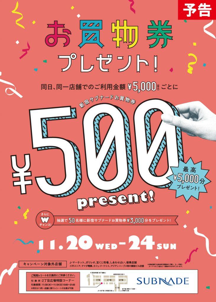 【新宿店限定】お買物券プレゼントキャンペーン!11月20日~11月24日まで!