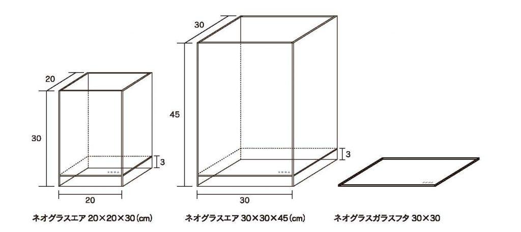 【新宿店】DOOA ネオグラスエア20×20×30水槽、30×30×45水槽発売予定!11月28日入荷?