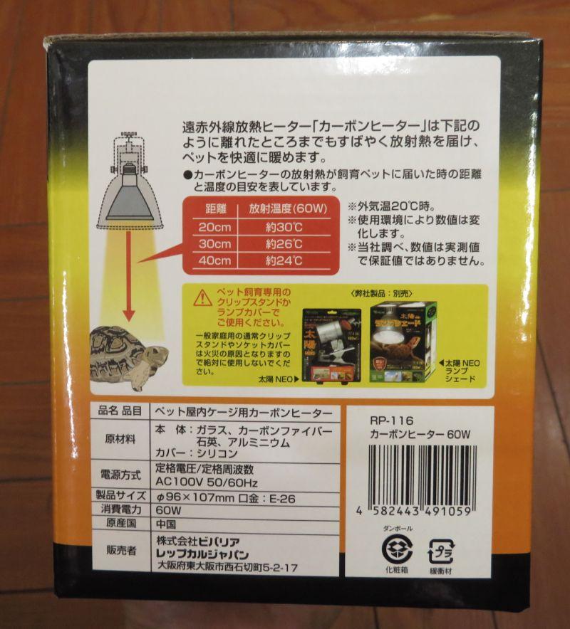 【新宿店】ビバリア社カーボンヒーター60W発売!爬虫類用品の在庫紹介