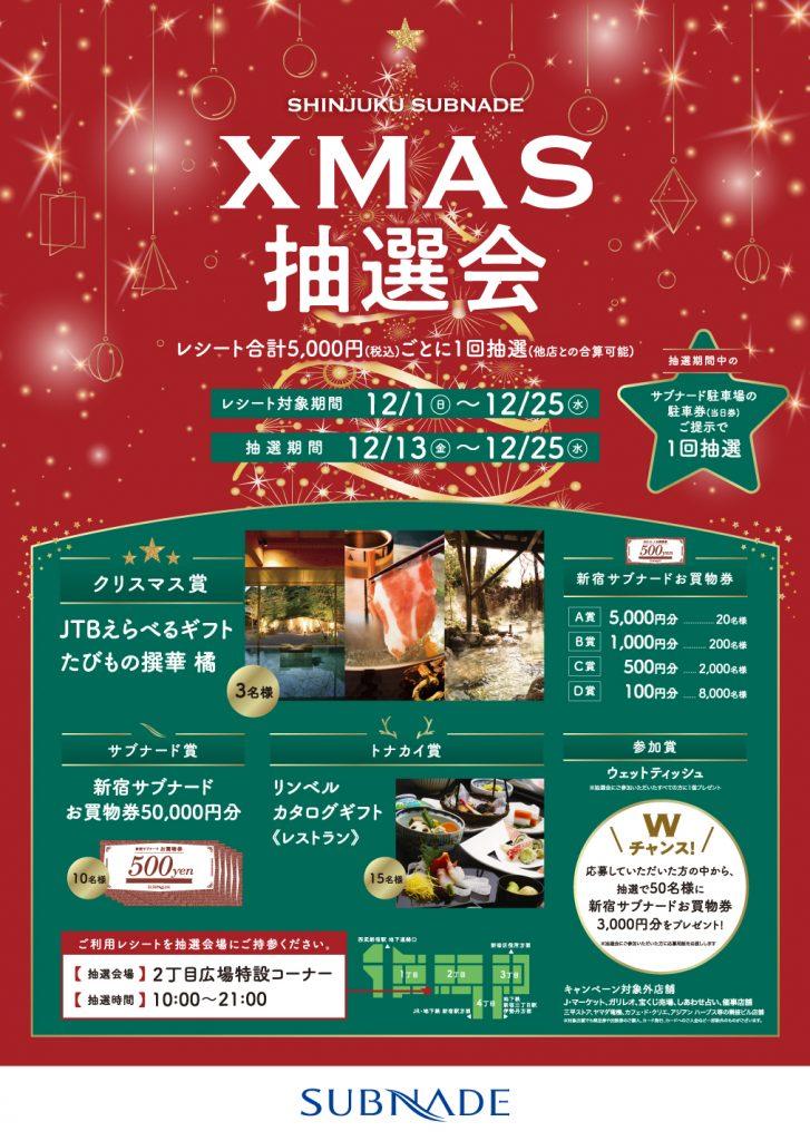 【新宿店】12月13日よりクリスマス抽選会が始まります!