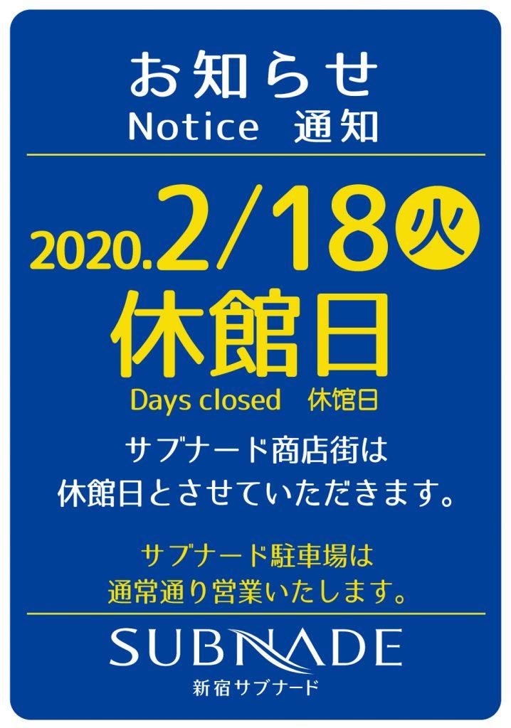 【新宿店のみ】サブナード施設点検により2月18日はお休みとなります