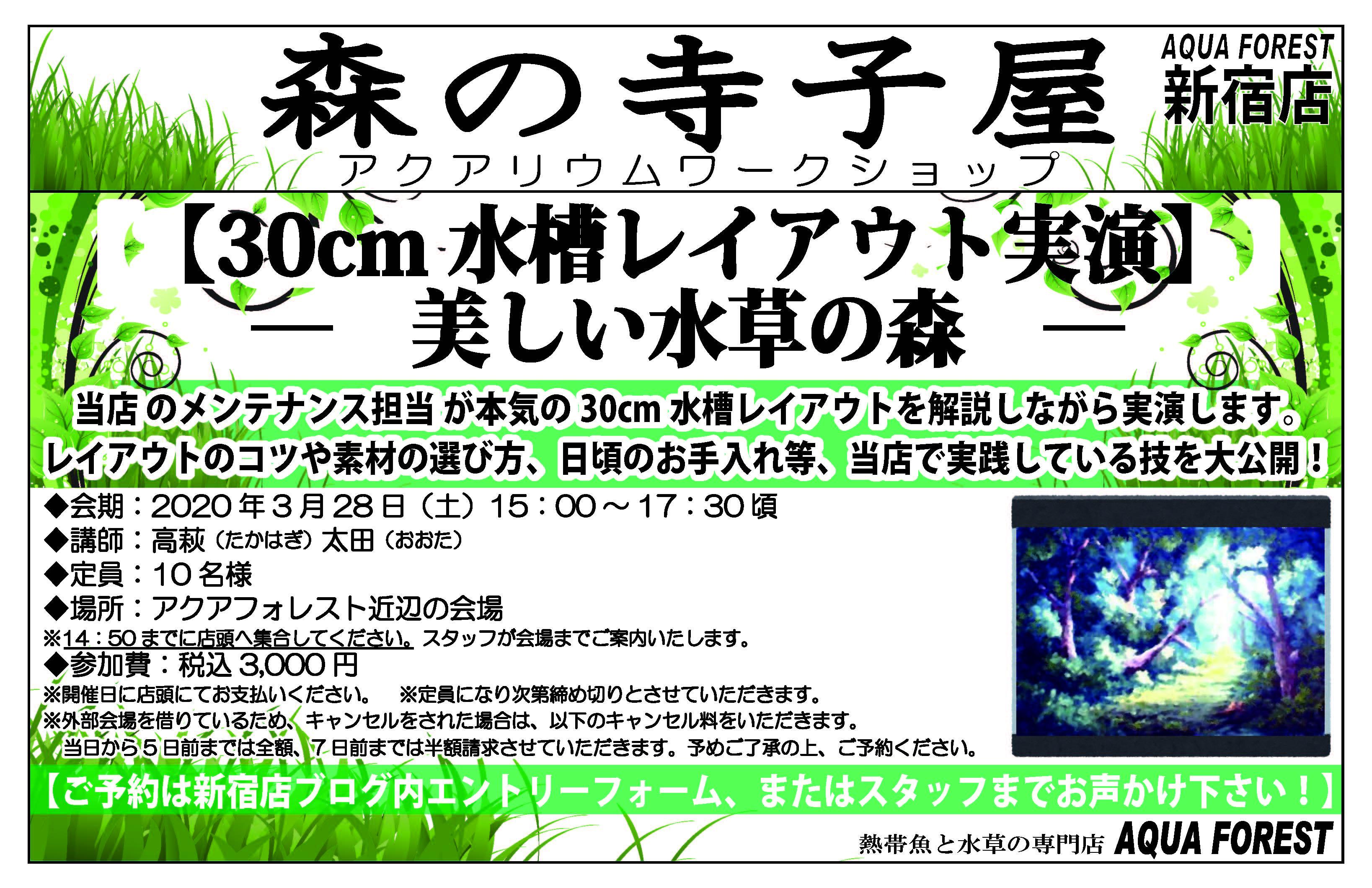 【新宿店】2020年3月28日(土)森の寺子屋開催が中止になりました