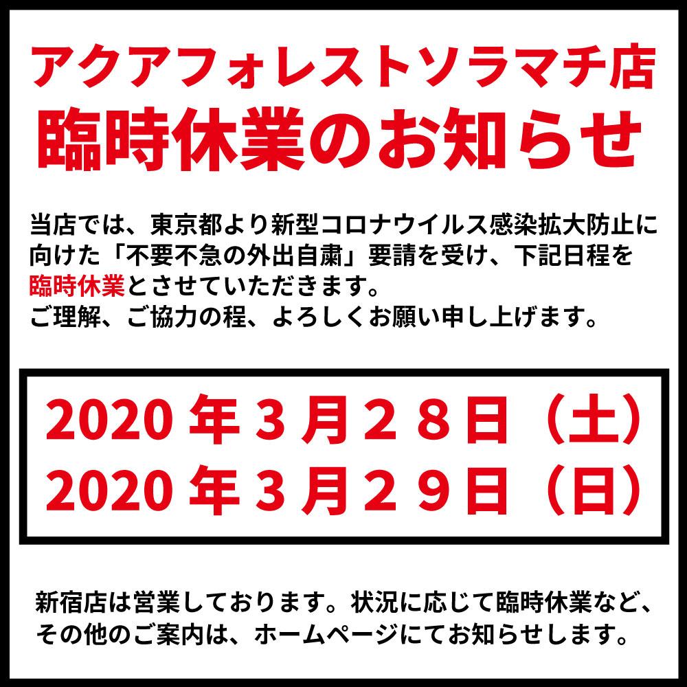 【ソラマチ店】臨時休業のお知らせ