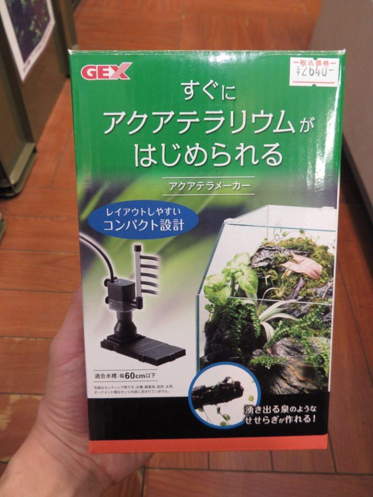 【新宿】20cmキューブでウパリウム!?