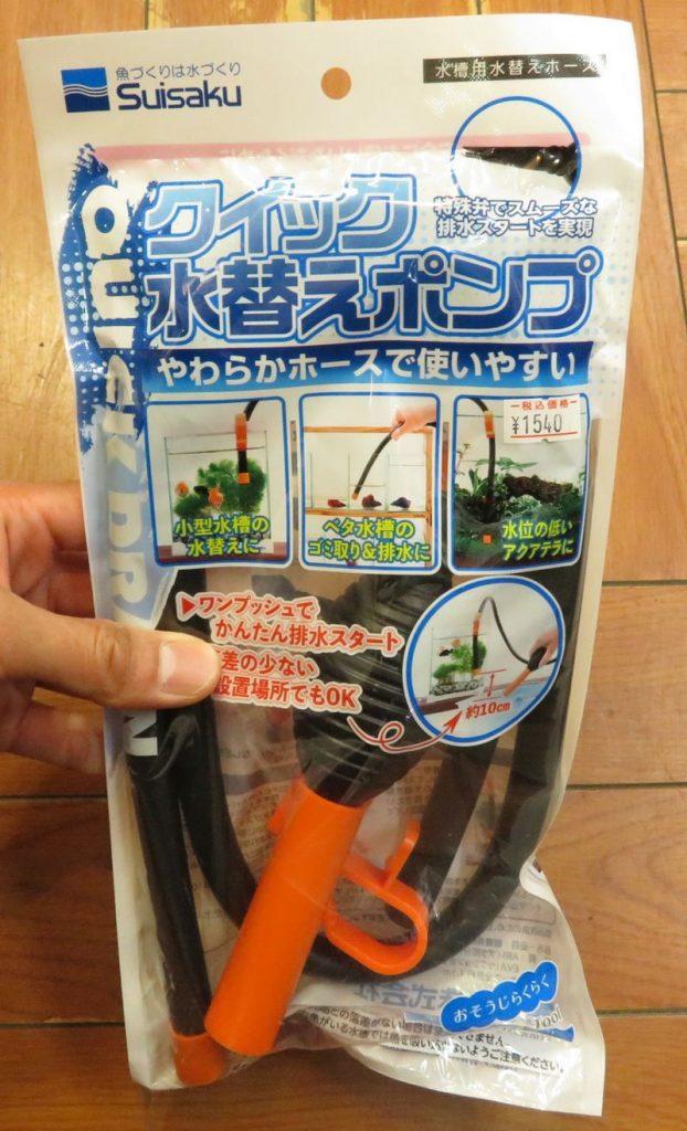 【新宿店】水作 クイック水換えポンプ発売!