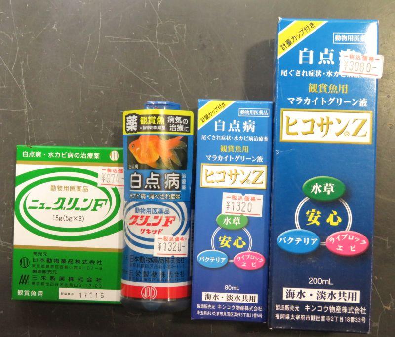 【新宿店】緊急時の病魚薬のご紹介