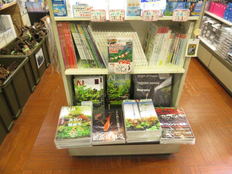 【新宿店】水草関連の書籍