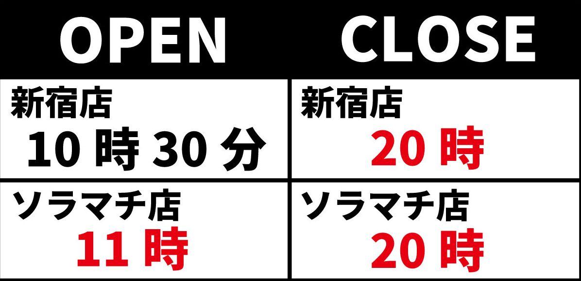 【新宿店】4月7日時間短縮で営業中です【ソラマチ店】
