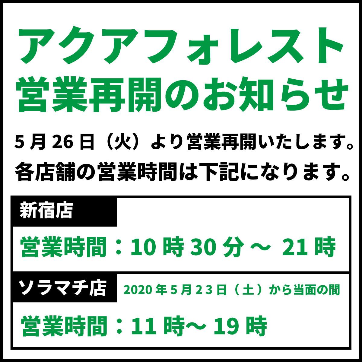 【新宿店】営業再開のお知らせ