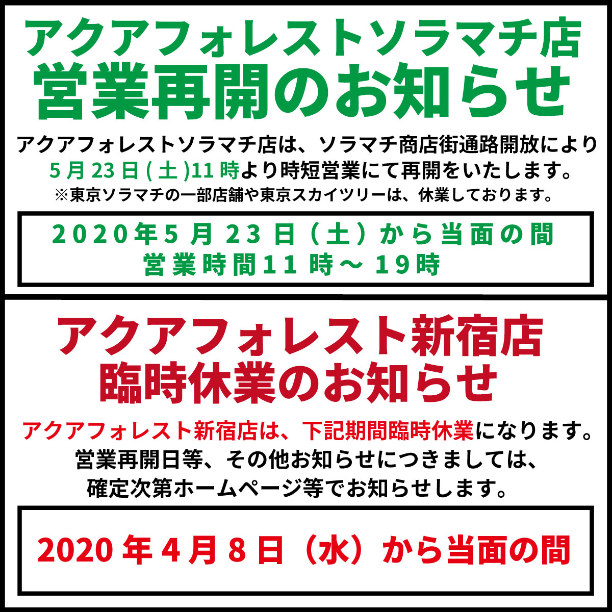 【ソラマチ店】5月23日(土)11時~営業再開のお知らせ