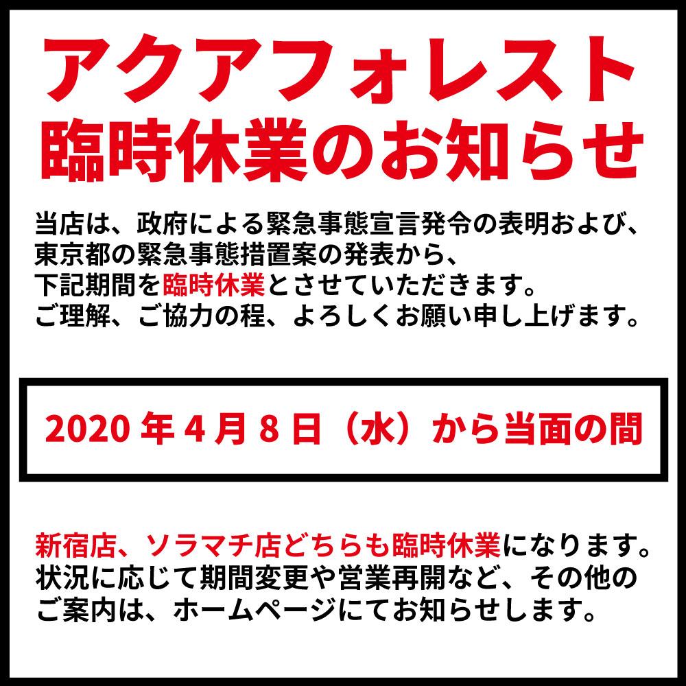 【新宿店】臨時休業のお知らせ 4月8日~当面の間【ソラマチ店】