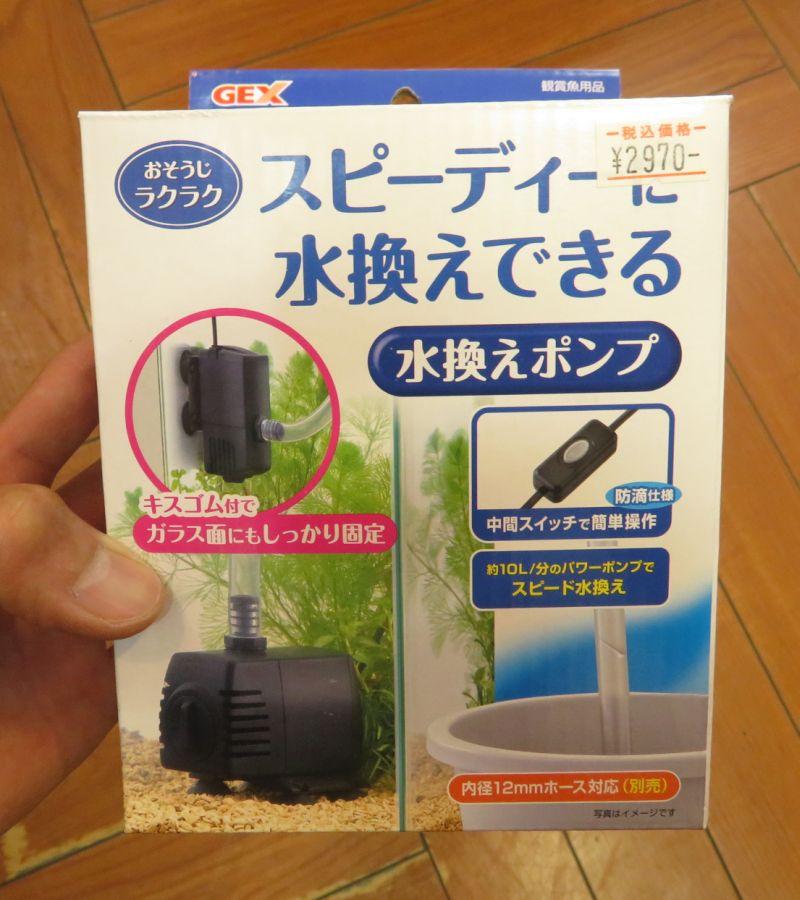 【新宿店】GEX 水替えポンプ発売