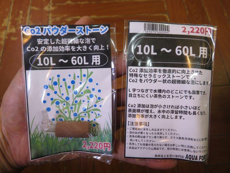 【新宿店】AFオリジナル CO2パウダーストーン好評販売中です!