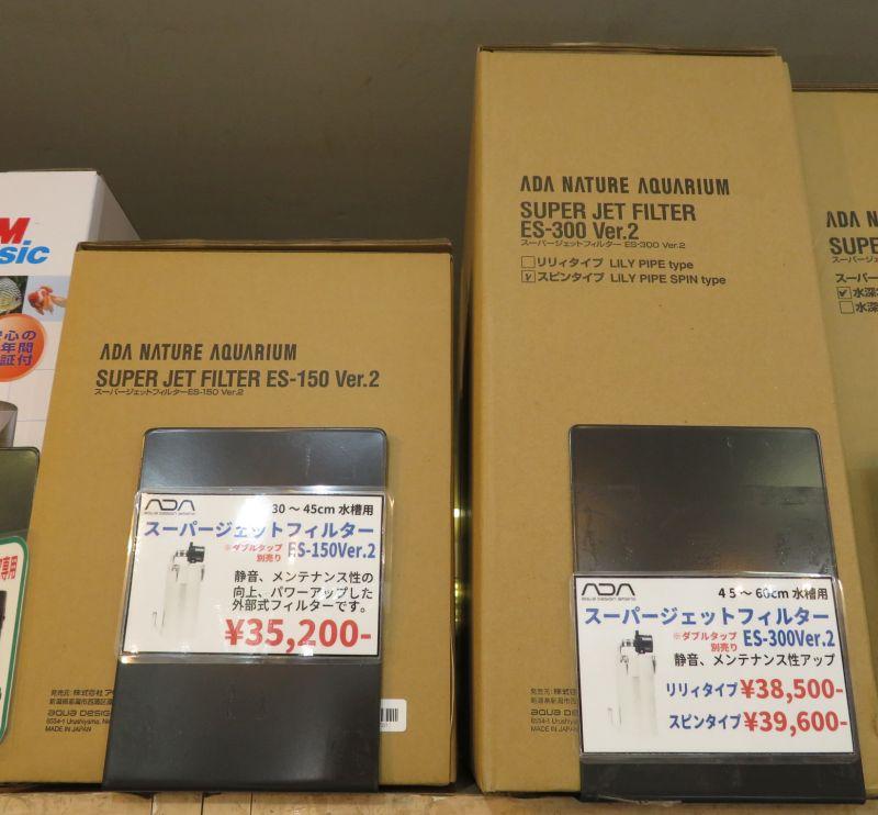 【新宿店】ADA ES-150、ES-300 限定入荷!ADA水槽欠品状況。