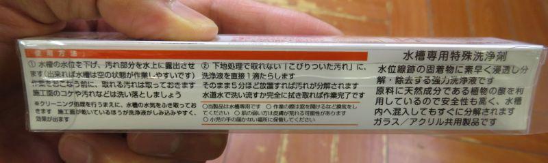 【新宿店】アルティメットグラスクリーナー 取り扱い開始