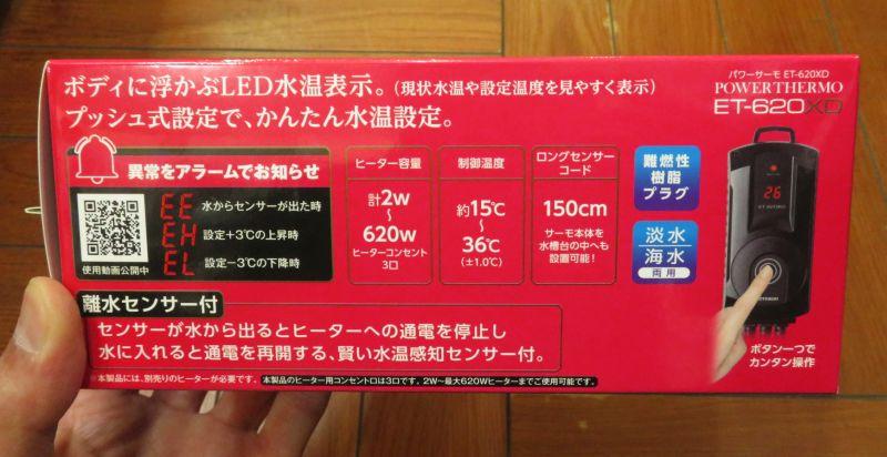 【新宿店】コトブキ工芸ET-620XD、ツインヒーターSP440W入荷!