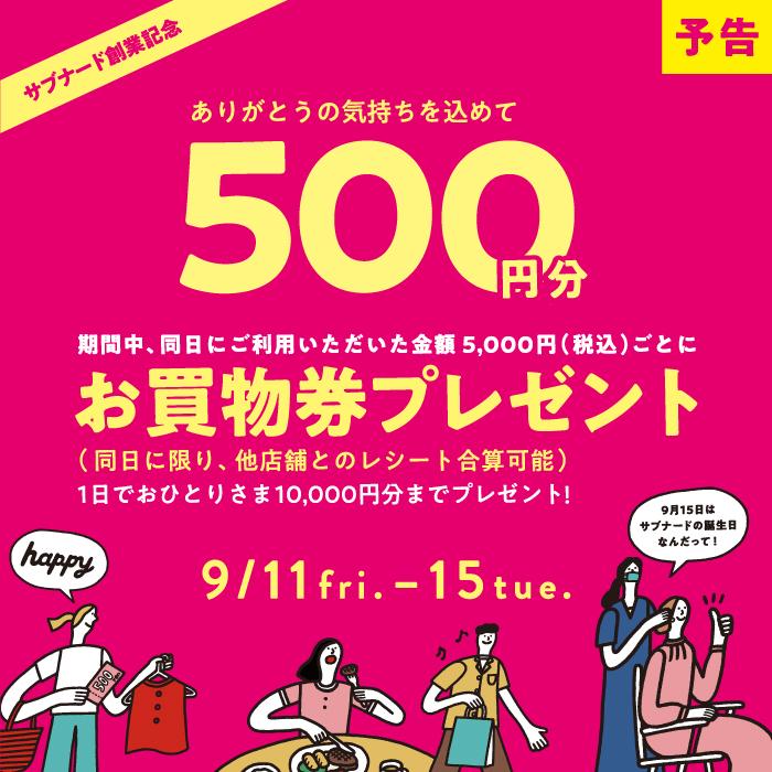 【新宿店限定】お買物券プレゼントキャンペーン9月11日~9月15日