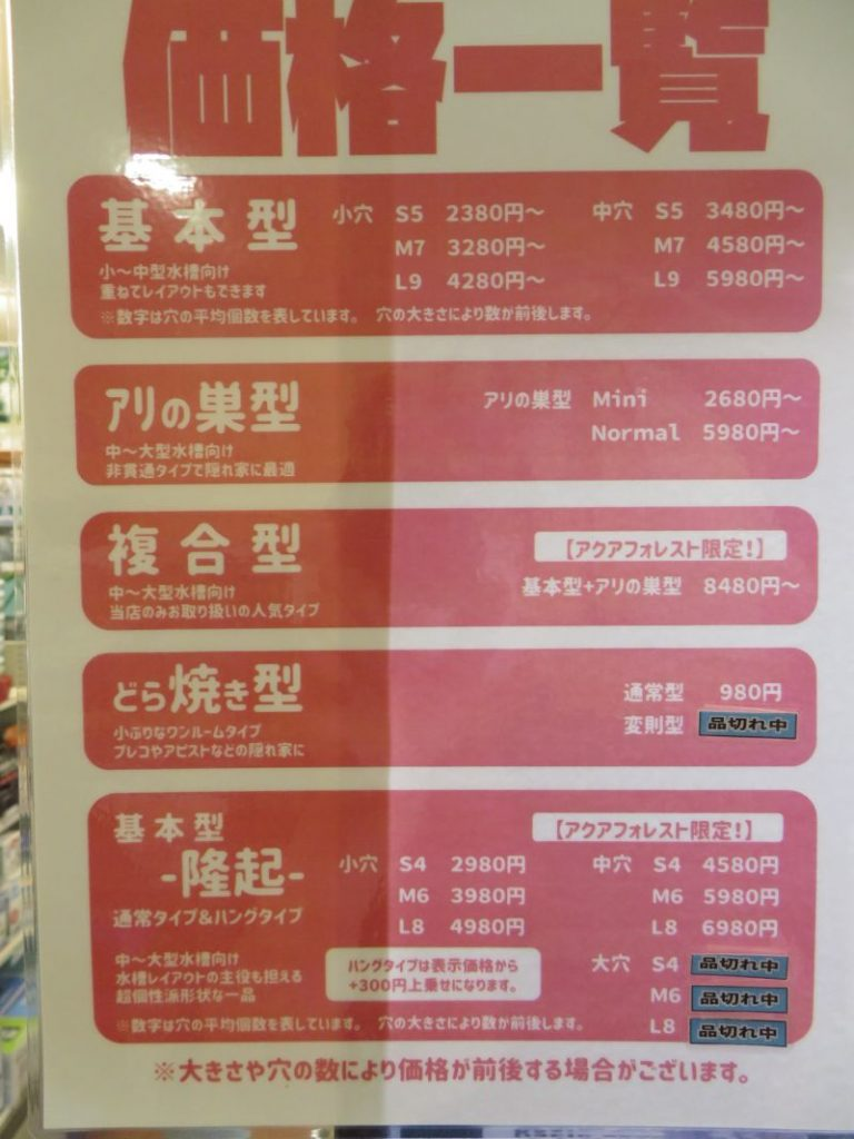 【新宿店】SheltaCrafta現在の在庫状況