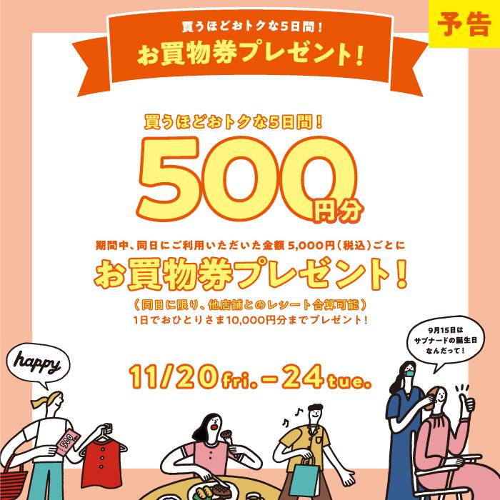 【新宿店限定】お買物券プレゼントキャンペーン11月20日~11月24日