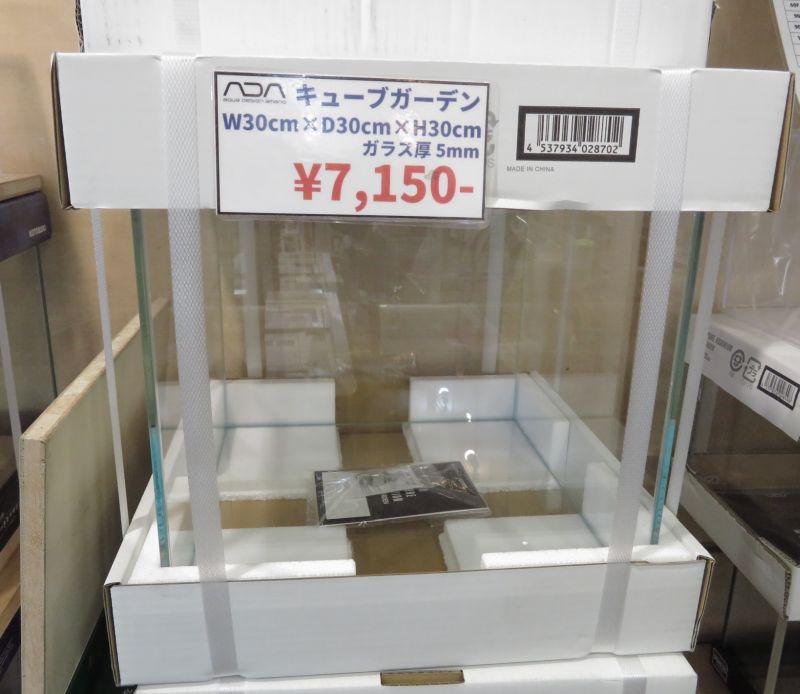 【新宿店】ADA 30センチキューブ水槽入荷しました。