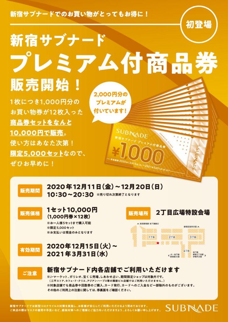 【新宿店】事前告知!!!期間限定でお得なサブナードプレミアム付き商品券発売!