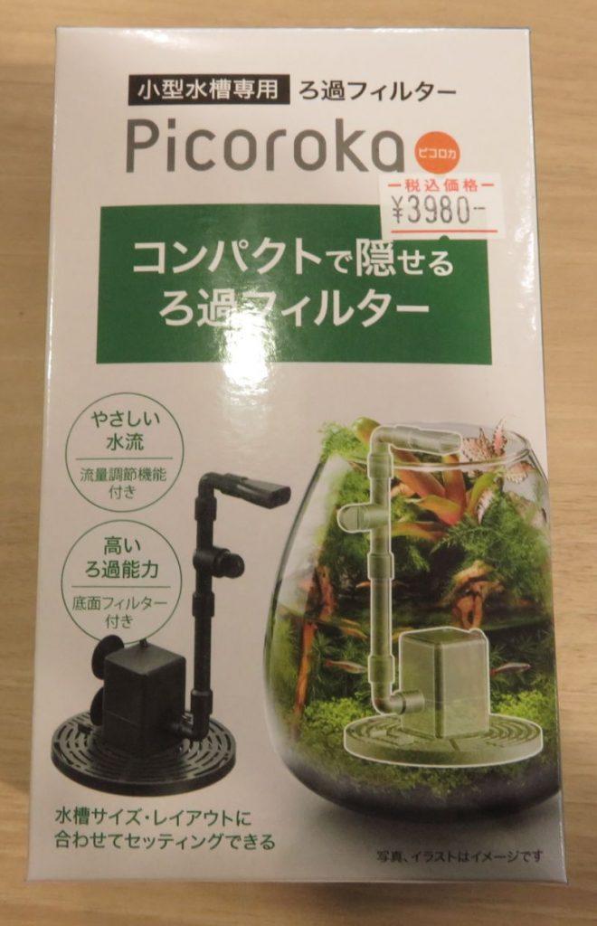 【新宿店】ピコロカ展示してみました!