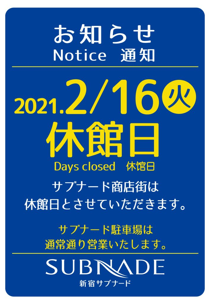 【新宿店のみ】2月16日サブナード休館日の為、お休みとなります
