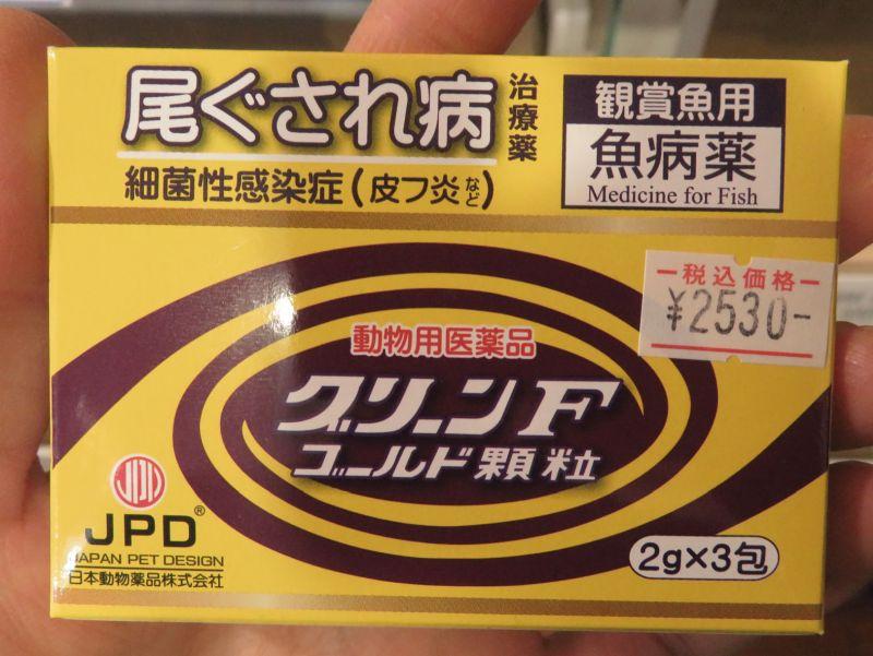 【新宿店】グリーンFゴールド顆粒 パッケージリニューアル