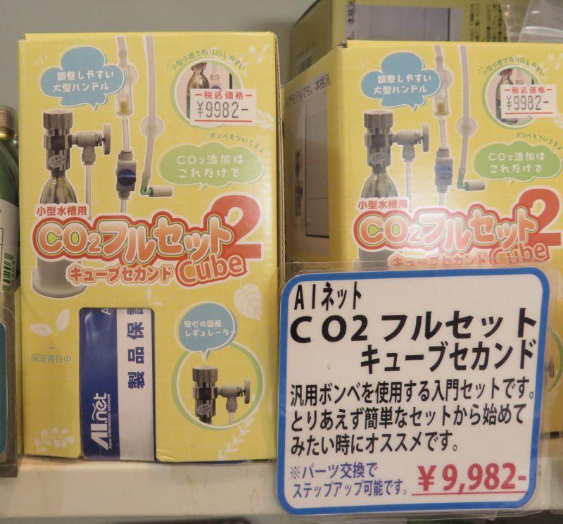 【新宿店】水草を元気よく育てよう!CO2キューブセカンドセール!