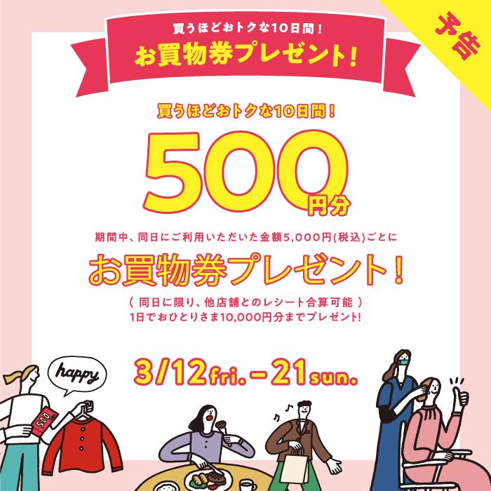 【新宿店限定】お買い物券プレゼントキャンペーン!