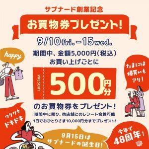 【新宿店】お買物券プレゼントキャンペーン9月10日~9月15日まで