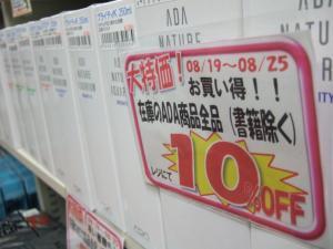 ADA商品10%OFFセール開催中