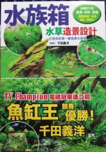アクアフォレスト店長千田義洋監修のアクアリウムの作り方楽しみ方が中国でも発売!