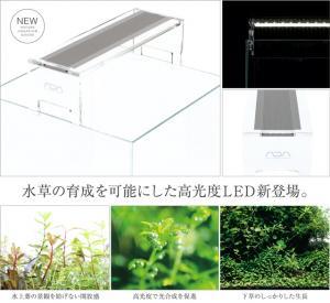 ADA社新型LEDライト発売予告のお知らせ