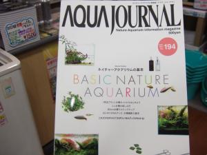 アクアライフ、楽しい熱帯魚、アクアジャーナル入荷!